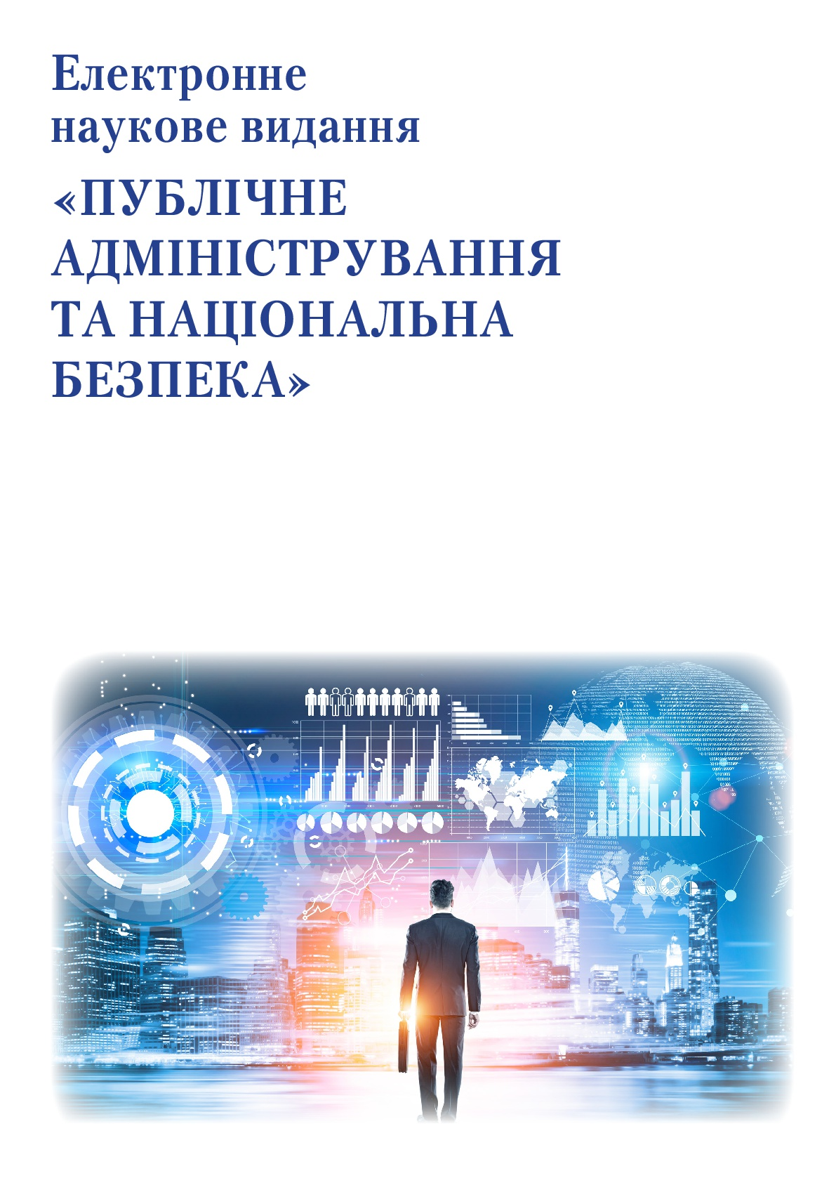 Обложка_Публічне адміністрування-1-001